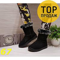 Женские натуральные угги, черного цвета / сапоги женские с меховой опушкой замш+цигейка, модные, 2018