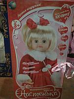Говорящая кукла Настенька