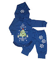 Костюм теплый новогодний детский 3 предмета 0-12 мес. 7-033 синий, р.р.18-26