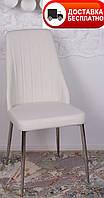 Стул хромированный металлический Crosby(Кросби) белый, стиль модерн Бесплатная доставка