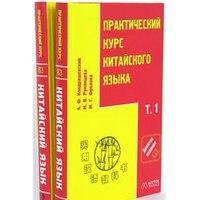 Практический курс китайского языка в 2хтомах+ CD