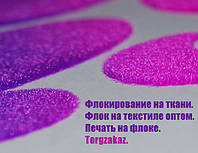 Флокирование на ткани, печать на флоке оптом, фото 1