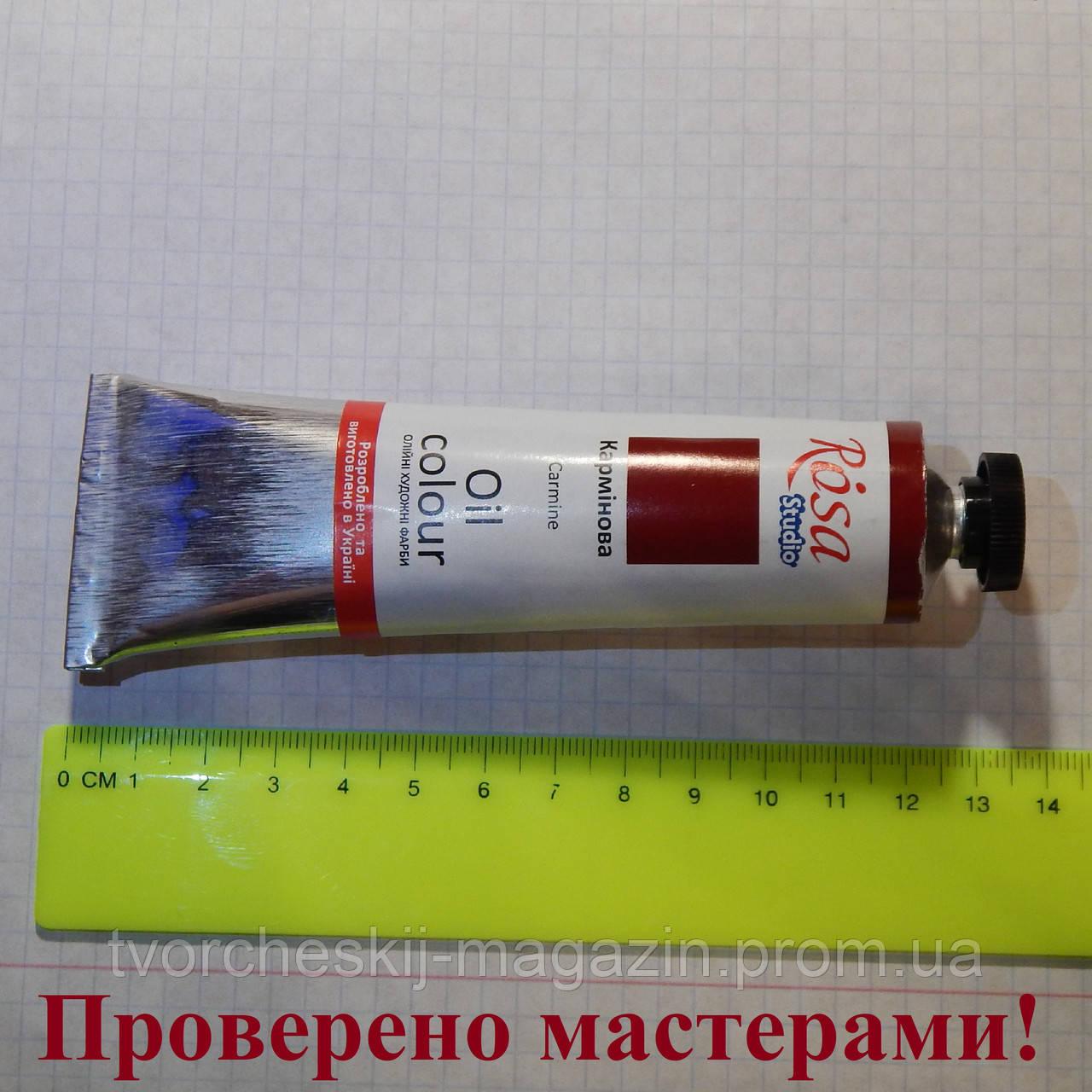 Краска масляная, Карминовая, 60мл, ROSA Studio