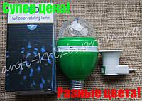 Лазер диско вращающийся led lamp+патрон переходник 398/399, разные цвета, гарантия,супер цена!