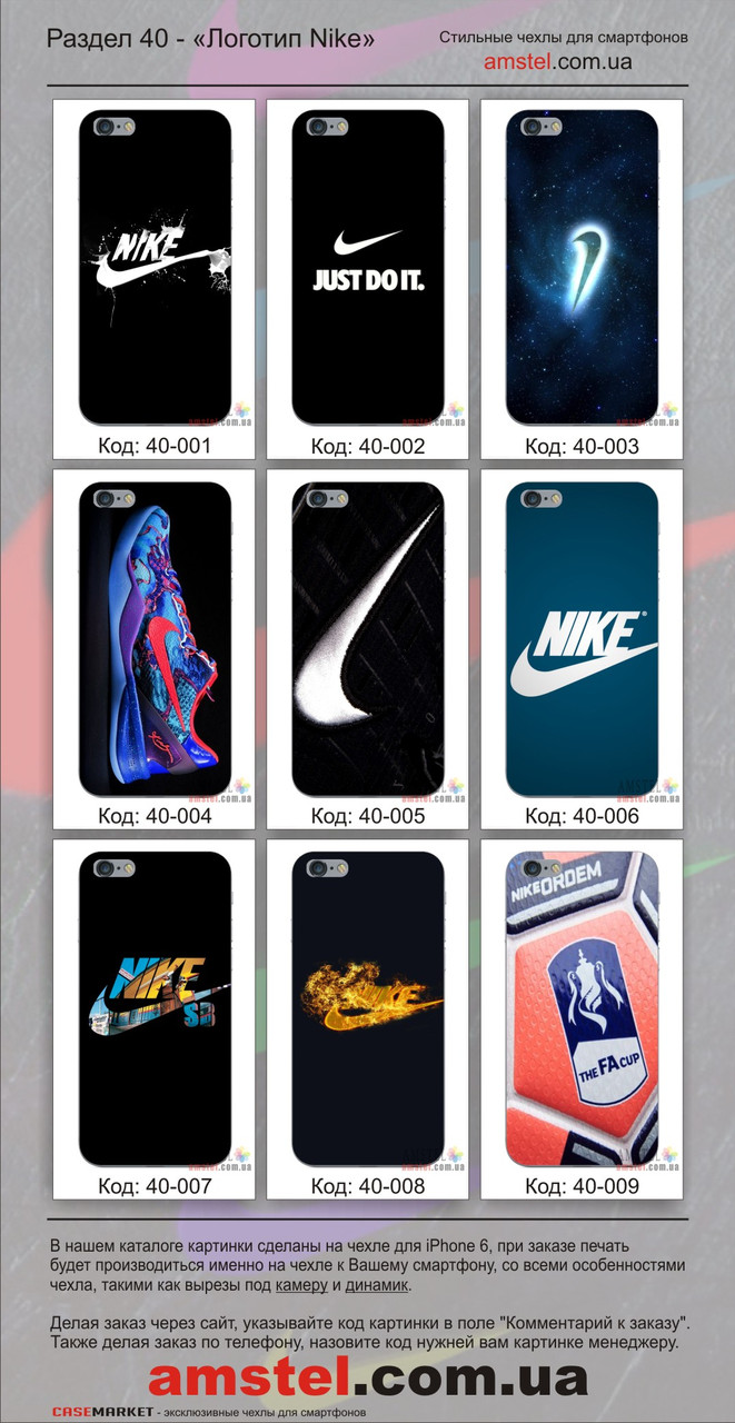 Каталог рисунков Casemarket - Логотипы Nike