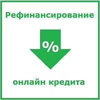Рефинансирование онлайн кредита (консультации и помощь в оформлении)