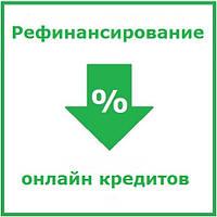 Рефинансирование онлайн кредитов (консультации и помощь в оформлении)