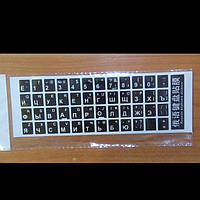 Наклейки на клавиатуру ( буквы и цифры)