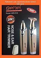 Триммер для удаления волос Gemei GM-3110!Акция