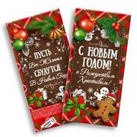 """Шоколад  """"С новым годом и Рождеством!""""  85 гр."""