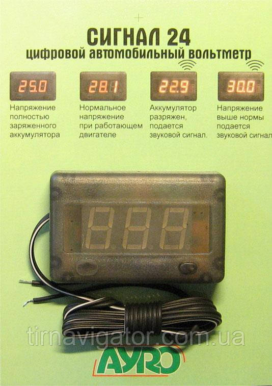 Вольтметр в корпусе со звуковой сигнализацией 24В (AYRO)