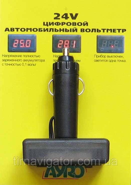 Вольтметр в прикуриватель 24В (AYRO)