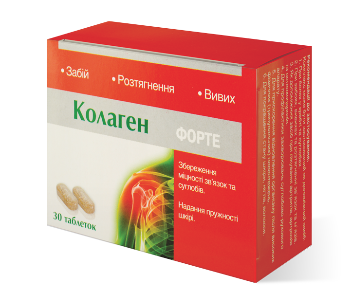 Коллаген форте, таб.30- витамины и минералы для улучшения состояния кожи, волос и ногтей