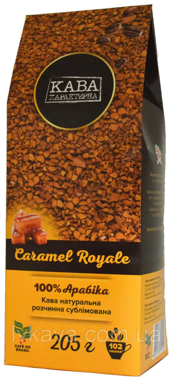 Кофе растворимый Caramel Royale  Кава Характерна , 205  гр