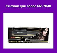 Утюжок для волос MZ-7040!Акция