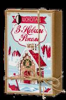"""Шоколадный набор """"З новим роком"""" 30 плиток"""