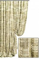 Ткань для пошива штор Денди 119, Турция