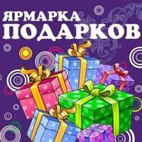 ЯРМАРКА ПОДАРКОВ!!!!!