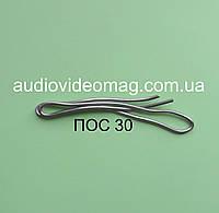 Припой ПОС-30 (10 грамм) без флюса, диаметр 2 мм