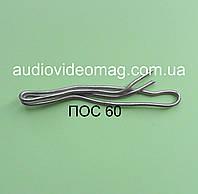 Припой ПОС-60 (10 грамм) без флюса, диаметр 2 мм