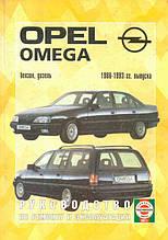 OPEL   OMEGA  А  Бензин/Дизель  Модели 1986-1993гг.  Руководство по эксплуатации, техобслуживанию и ремонту