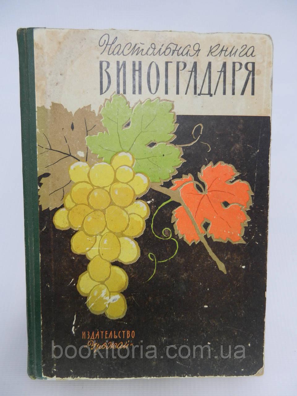Коваль Н.М. и др. Настольная книга виноградаря (б/у).