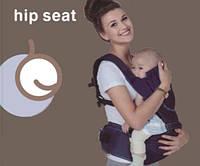 Переноска для детей хипсит Hip Seat, переноска для детей хипсит, хипситы для переноски детей, пояс хипсит, хипсит рюкзак, рюкзак с хипситом для детей