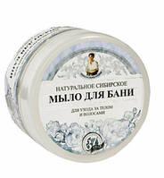 Мыло для бани Белое РБА 500 мл