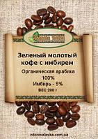 Кофе зеленый молотый с имбирем 250 г