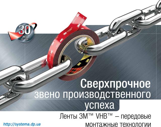 Двухсторонний монтажный скотч 3M™