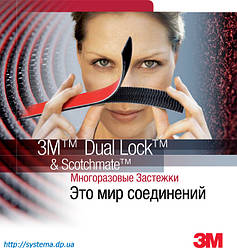 Самоклеящиеся застежки 3M™