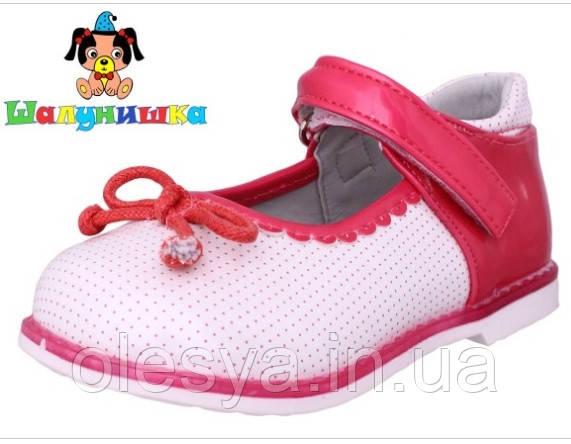 Ортопедические детские туфли на девочку ТМ Шалунишка Размер 26