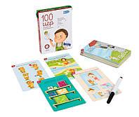 Комплект карточек «100 игр. Второй уровень», Умница