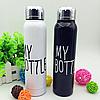 Вакуумный термос My Bottle 500 мл, оригинальный термос My Bottle