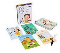 Комплект карточек «100 игр. Третий уровень», Умница