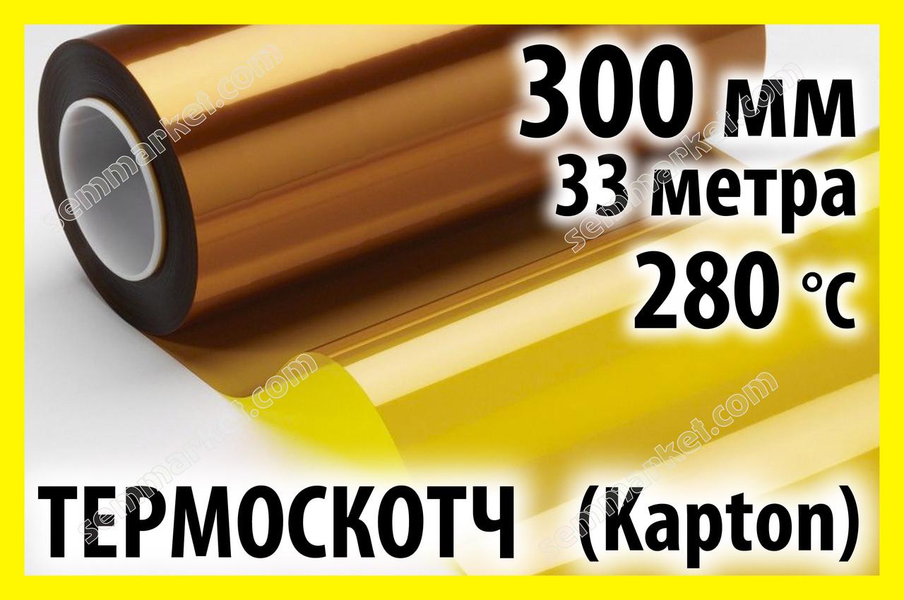 Скотч термоскотч Kapton 60мк. 300мм x 33м термостойкий Koptan каптон каптоновая термостойкая лента