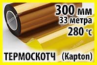 Скотч термоскотч Kapton 60мк. 300мм x 33м термостойкий Koptan каптон каптоновая термостойкая лента, фото 1