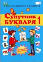 Школьная литература