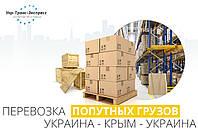 Попутные Грузоперевозки из Украины в Крым и из Крыма в Украину