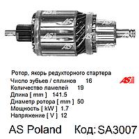 Ротор (якорь) стартера Opel Movano 2.5 CDTi, Опель Мовано 2,5 цдти. Новый. SA3007 - AS Poland.