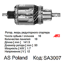 SA3007  Якорь, ротор стартера