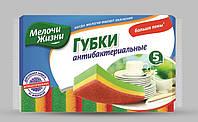 Губка кухонная Мелочи жизни 5шт Антибактериальные 1103 1/45