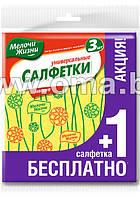 Салфетки для уборки Мелочи жизни 3шт+1 универсальные 1/35