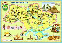 "Карта учебная ""Цікаві місця України"" ламинированная на планках"