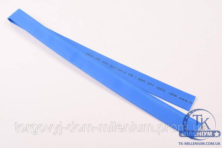 Трубка термоусадочная LXL 1m/20.0mm (цв.синий) DRS-20, фото 2