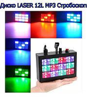 Стробоскоп освещение для вечеринки 12 Led  (по 4 красного, зеленого и синего цвета)LASER 12L