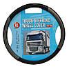 Чохол на кермо вантажного автомобіля чорного кольору з вставками срібного кольору, 47-48 см, артикул: 8711252855325