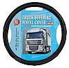 Чехол на руль грузового автомобиля черного цвета, 44-46 см, артикул: 8711252468495