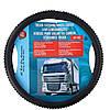 Чехол на руль грузового автомобиля черного цвета, 47-48 см, силиконовый, артикул 8711252036748