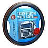 Чехол на руль грузового автомобиля черного цвета с вставками коричневого цвета, 44-46 см, артикул: 8711252225258